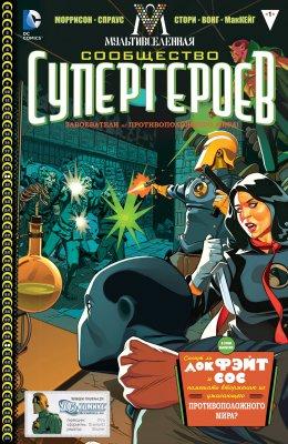 Серия комиксов Мультивселенная: Сообщество Супергероев