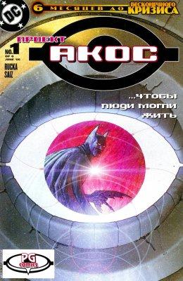 Серия комиксов Проект АКОС