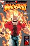 Обложка комикса Красный Круг: Инферно