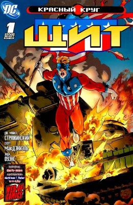 Серия комиксов Красный Круг: Щит