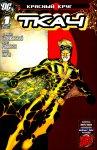 Обложка комикса Красный Круг: Ткач