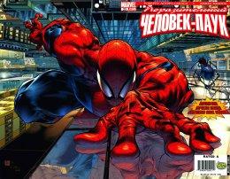 Серия комиксов Поразительный Человек-Паук