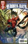 Обложка комикса Поразительный Человек-Паук №24