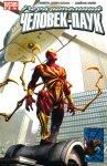 Обложка комикса Поразительный Человек-Паук №26