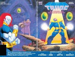 Серия комиксов Танос В Поисках Бесконечности
