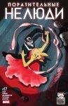 Обложка комикса Поразительные Нелюди №17