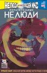 Обложка комикса Поразительные Нелюди №18