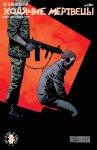 Обложка комикса Ходячие мертвецы №169