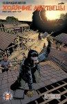 Обложка комикса Ходячие мертвецы №172
