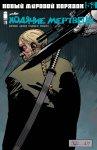 Обложка комикса Ходячие мертвецы №179
