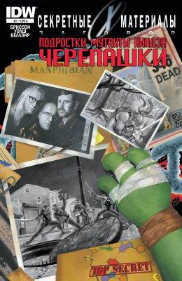 Серия комиксов Секретный Материалы / Подростки Мутанты Ниндзя Черепашки Заговор