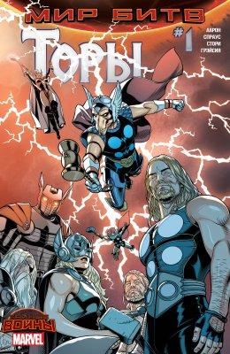 Серия комиксов Торы