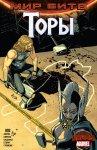 Обложка комикса Торы №2