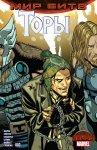 Обложка комикса Торы №3