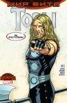 Обложка комикса Торы №4