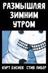 Обложка комикса Размышляя Зимним Утром