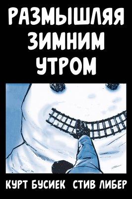 Серия комиксов Размышляя Зимним Утром