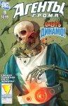 Обложка комикса Агенты Г.Р.О.М.А. №9