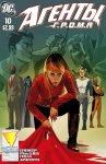 Обложка комикса Агенты Г.Р.О.М.А. №10