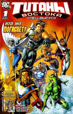 Серия комиксов Титаны Востока Спецвыпуск