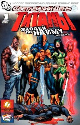 Серия комиксов Титаны: Злодеи По Найму