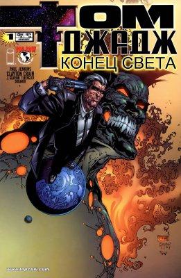 Серия комиксов Том Джадж: Конец Света
