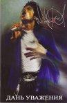Обложка комикса Майкл Джексон. Дань Уважения