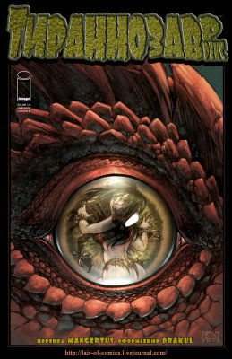 Серия комиксов Тираннозавр Рекс
