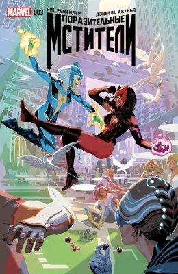 Серия комиксов Поразительные Мстители №3