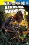 Обложка комикса Поразительные Люди-Икс №17