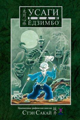 Серия комиксов Усаги Ёдзимбо: Ёкай