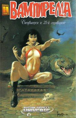 Серия комиксов Вампирелла: Спецвыпуск к 25-ой Годовщине