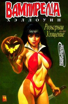Серия комиксов Вампирелла: Хэллоуин. Розыгрыш Или Угощение