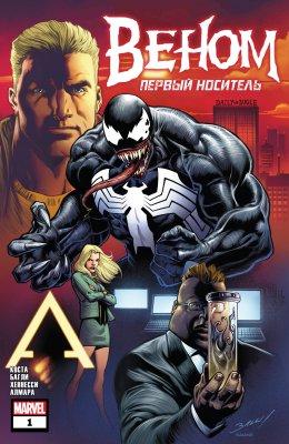 Серия комиксов Веном: Первый Носитель
