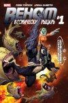 Обложка комикса Веном: Космический Рыцарь №1