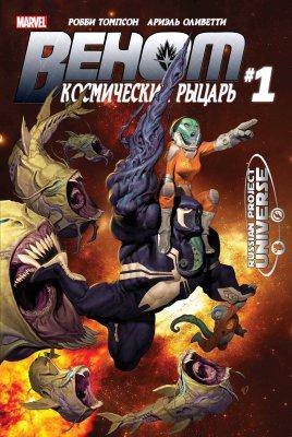 Серия комиксов Веном: Космический Рыцарь