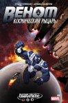 Обложка комикса Веном: Космический Рыцарь №2