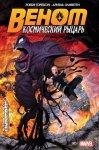 Обложка комикса Веном: Космический Рыцарь №3