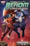 Обложка комикса Веном: Космический Рыцарь №7