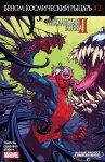 Обложка комикса Веном: Космический Рыцарь №12