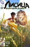 Обложка комикса Лисица: Возвращение Львицы №1