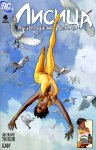 Обложка комикса Лисица: Возвращение Львицы №4