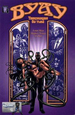 Серия комиксов Вуду: Танцующая Во Тьме