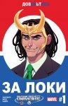 Обложка комикса За Локи