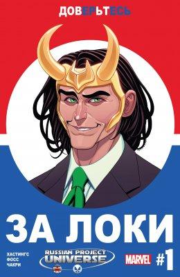 Серия комиксов За Локи