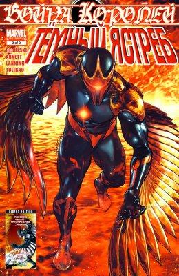 Серия комиксов Война Королей: Темный Ястреб №2