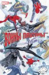 Обложка комикса Воины Паутины №3