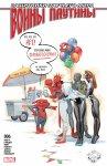 Обложка комикса Воины Паутины №6