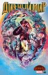 Обложка комикса Дивный Мир №2