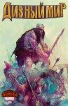Обложка комикса Дивный Мир №5